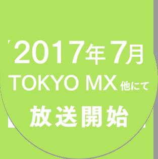2017年7月TOKYOMX他にて放送開始